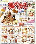 Re-ment Japan Have A Bite Ice Cream Sweet Snacks Set