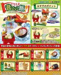 Re-ment Miniatures Gudetama Meal of Folk Tales Set